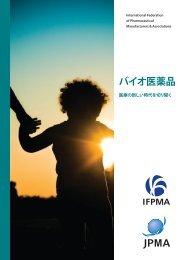 バイオ医薬品(PDF 969KB) - 日本製薬工業協会