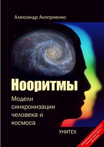 2007-anopriyenko-noorithms-min-cover