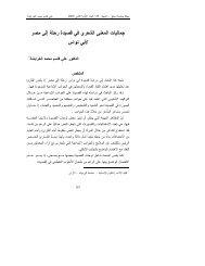 جماليات المعنى الشعري في قصيدة رحلة إلى مصر لأبي نواس - جامعة دمشق