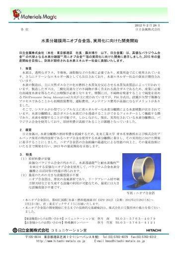 水素分離膜用ニオブ合金箔、 実用化に向けた開発開始 PDF ... - 日立金属