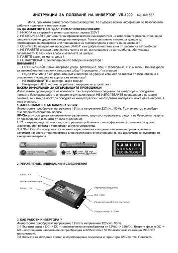 ИНСТРУКЦИИ ЗА ПОЛЗВАНЕ НА ИНВЕРТОР VR-1000