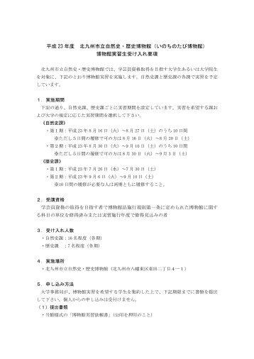 博物館実習生受け入れ要 - 北九州市立 いのちのたび博物館【自然史 ...