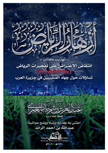 Azhar-Al-Reyadh-Pdf