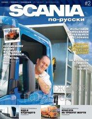 Scania по-русски №2, 2008 - Сибтракскан