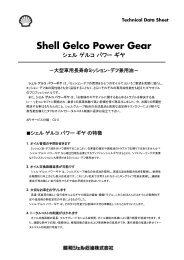 Shell Gelco Power Gear