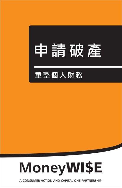 申請破產 - Consumer Action