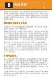 申請破產 - Consumer Action - Page 2