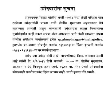 ahmednagar - qualified candidates list for written exam.
