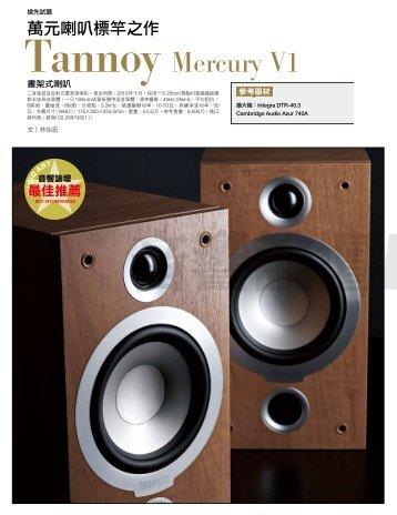 Tannoy Mercury V1 - 勝旗音響
