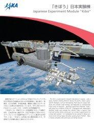 Page 1 [iE-I `T`JJ Eläïä'ëäîiä Japanese Experiment Module