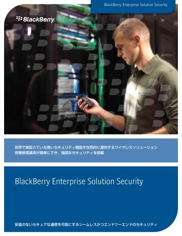 BlackBerry Enterprise Solution Security