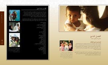 مفتاح المستقبل: البشر - Saudi Aramco