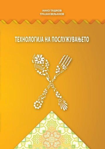 Download (31Mb) - Универзитет Гоце Делчев Штип