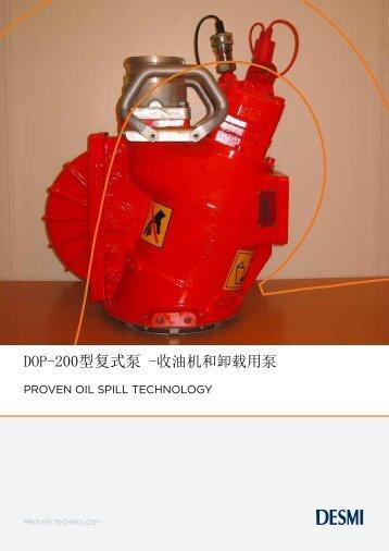 DOP-200型复式泵-收油机和卸载用泵 - Desmi