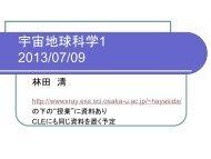 宇宙の観測手段 - 大阪大学X線天文グループ