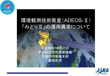 ADEOS-Ⅱ - 宇宙航空研究開発機構