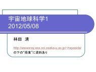 宇宙地球科学1 2012/05/08 - 大阪大学X線天文グループ