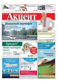 Скачать PDF версию газеты Акцент за 2012 год №32