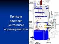 Опыт применения контактных водонагревателей для ...