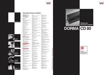 Скачать каталог DORMA CD 80