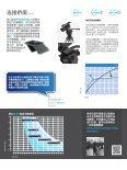 Vision Blue.indd - Vinten - Page 5