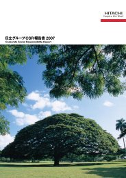 CSR報告書2007(PDF形式、9.24Mバイト) - 日立製作所