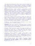 saqarTvelos kanonis proeqtebze `saerTo sasamarTloebis Sesaxeb ... - Page 5