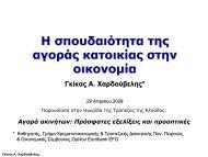 Η σπουδαιότητα της αγοράς κατοικίας στην οικονομία - Hardouvelis.gr