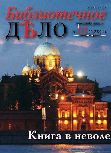 Книга в неволе - Российская национальная библиотека