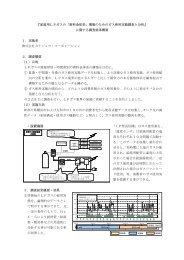 『家庭用LPガスの「新料金体系」構築のためのガス使用実態調査と分析 ...