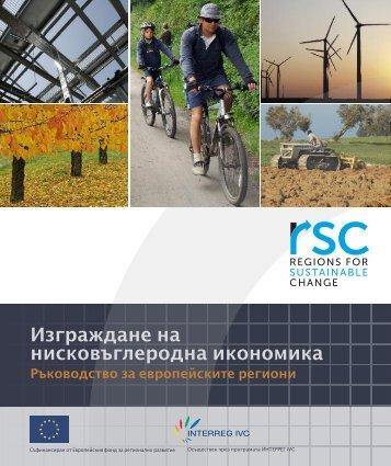 Изграждане на нисковъглеродна икономика