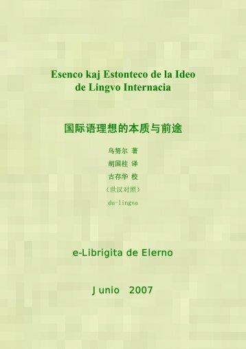 Esenco kaj Estonteco de la Ideo  - 世界语学习