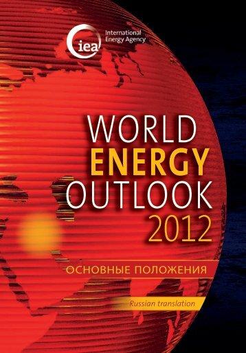 Прогноз мировой энергетики-2012 - International Energy Agency