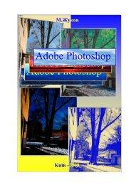 Adobe Photoshop - Геологічний факультет