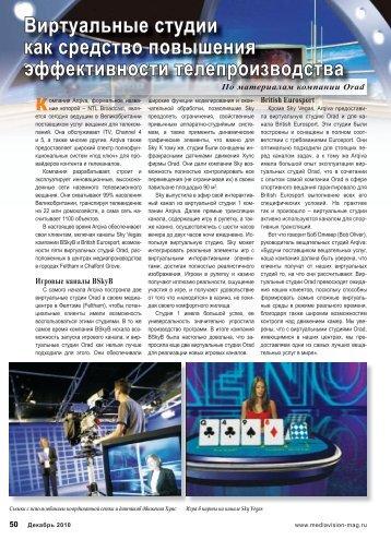 Виртуальные студии как средство повышения ... - MediaVision Mag