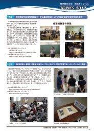 2012 年日本建築学会教育賞を受賞 他 - 東京都市大学
