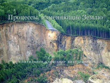 Скачать в формате pdf - Популярная геология