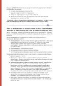 Вовед (Introduction) - NSW HSC Online - Page 2