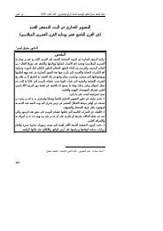 ﺍﻟﺘﺼﻭﻴﺭ ﺍﻟﺠﺩﺍﺭﻱ ﻓﻲ ﺍﻟﺒﻴﺕ ﺍﻟﺩﻤﺸﻘﻲ ﺍﻟﻘﺩﻴﻡ ( ﺍﻟﻤﻴﻼﺩ - جامعة دمشق
