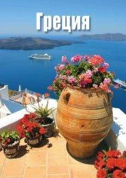 Греция - StarLine