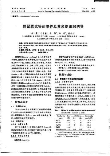 野罂粟试管苗培养及其愈伤组织诱导 - 沈阳药科大学图书馆