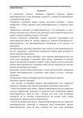 Ocena zagrożeń związanych z polami elektromagnetycznymi przy ... - Page 2