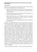 Ocena zagrożeń związanych z polami elektromagnetycznymi przy ... - Page 6