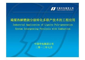 褐煤热解燃烧分级转化多联产技术的工程应用
