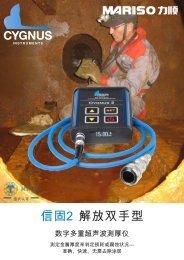 信固2 解放双手型 - Cygnus Instruments