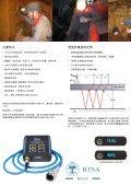 信固2 解放双手型 - Cygnus Instruments - Page 2