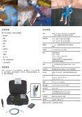 信固2 解放双手型 - Cygnus Instruments - Page 3