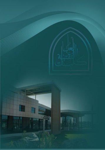 كتيب الطالب ٢٠١٣-٢٠١٤ - كلية الفجيرة للطلاب