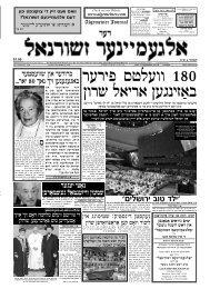 memoir 2005 - Dovid Katz