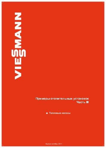 Примеры схем установок с тепловыми насосами6.8 ... - Viessmann